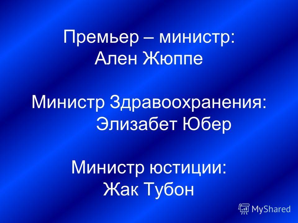 Премьер – министр: Ален Жюппе Министр Здравоохранения: Элизабет Юбер Министр юстиции: Жак Тубон