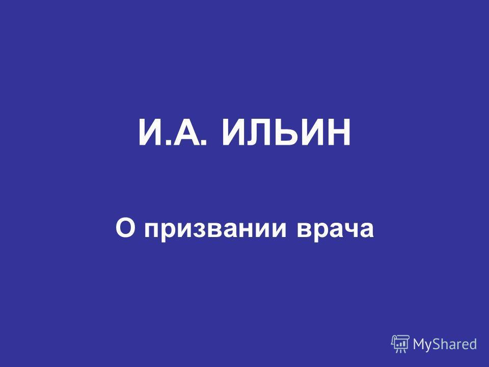 И.А. ИЛЬИН О призвании врача