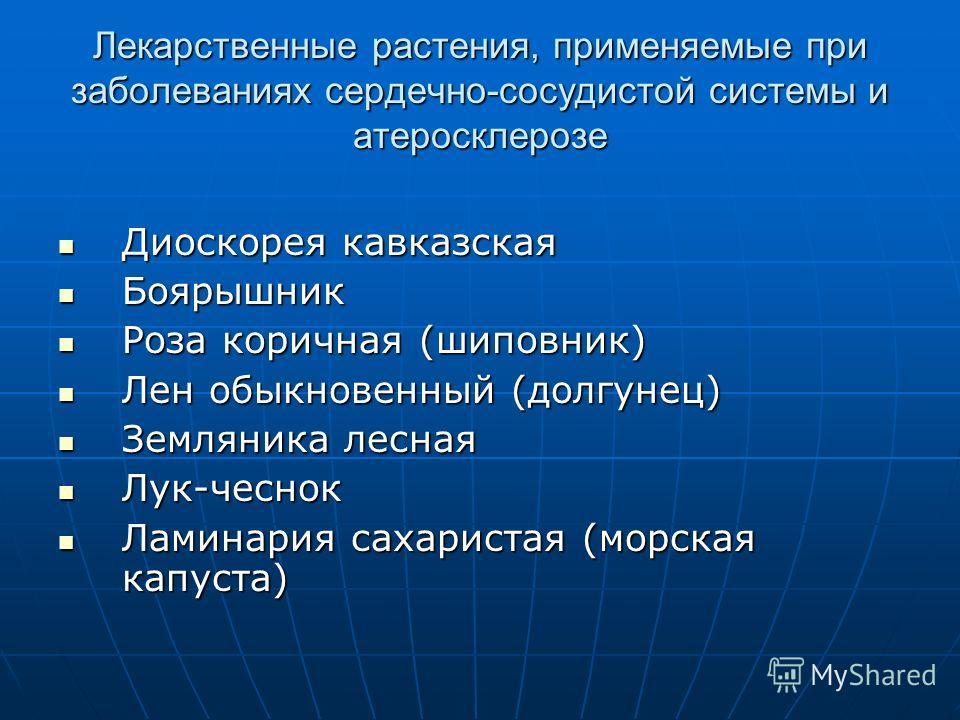 Лекарственные растения, применяемые при заболеваниях сердечно-сосудистой системы и атеросклерозе Диоскорея кавказская Диоскорея кавказская Боярышник Б