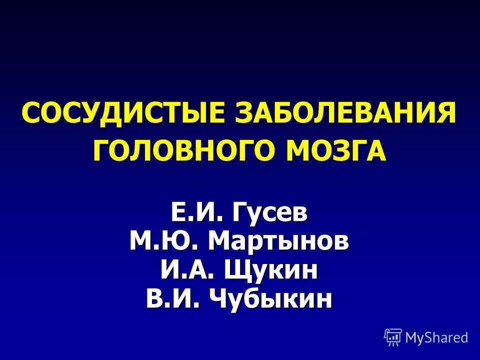СОСУДИСТЫЕ ЗАБОЛЕВАНИЯ ГОЛОВНОГО МОЗГА Е.И. Гусев М.Ю. Мартынов И.А. Щукин В.И. Чубыкин