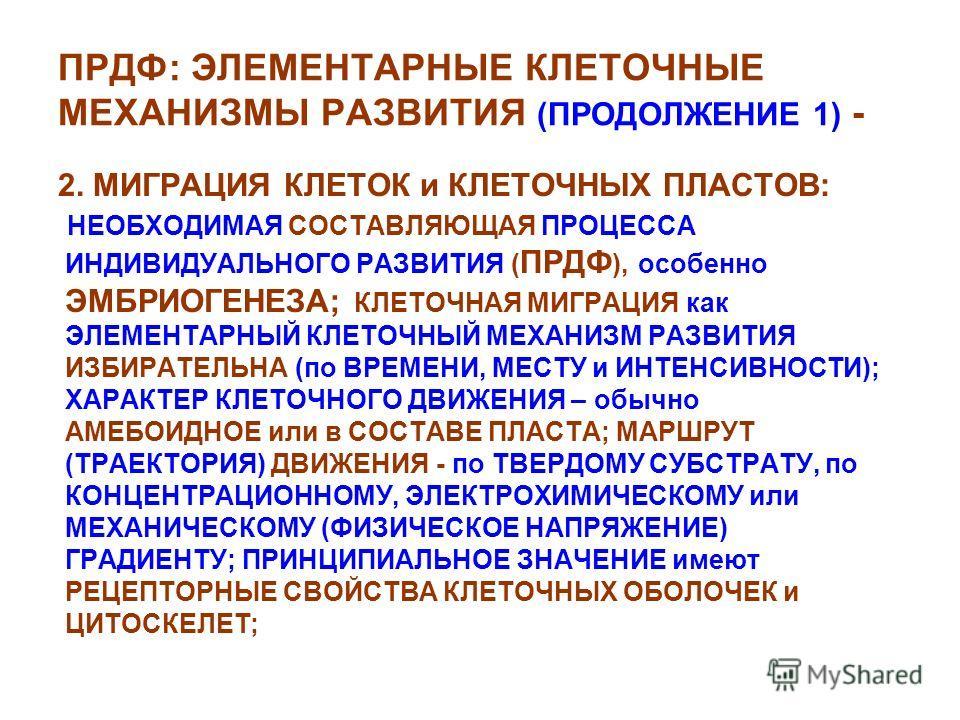 ПРДФ: ЭЛЕМЕНТАРНЫЕ КЛЕТОЧНЫЕ МЕХАНИЗМЫ РАЗВИТИЯ (ПРОДОЛЖЕНИЕ 1) - 2. МИГРАЦИЯ КЛЕТОК и КЛЕТОЧНЫХ ПЛАСТОВ: НЕОБХОДИМАЯ СОСТАВЛЯЮЩАЯ ПРОЦЕССА ИНДИВИДУАЛЬНОГО РАЗВИТИЯ ( ПРДФ ), особенно ЭМБРИОГЕНЕЗА; КЛЕТОЧНАЯ МИГРАЦИЯ как ЭЛЕМЕНТАРНЫЙ КЛЕТОЧНЫЙ МЕХАНИ