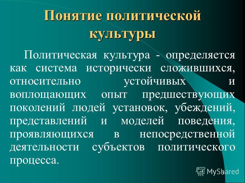 2 Политическая культура и ее формирование Политическая культура составляет органическую часть общей культуры общества с ее характерными особенностями, ценностями, нормами поведения.