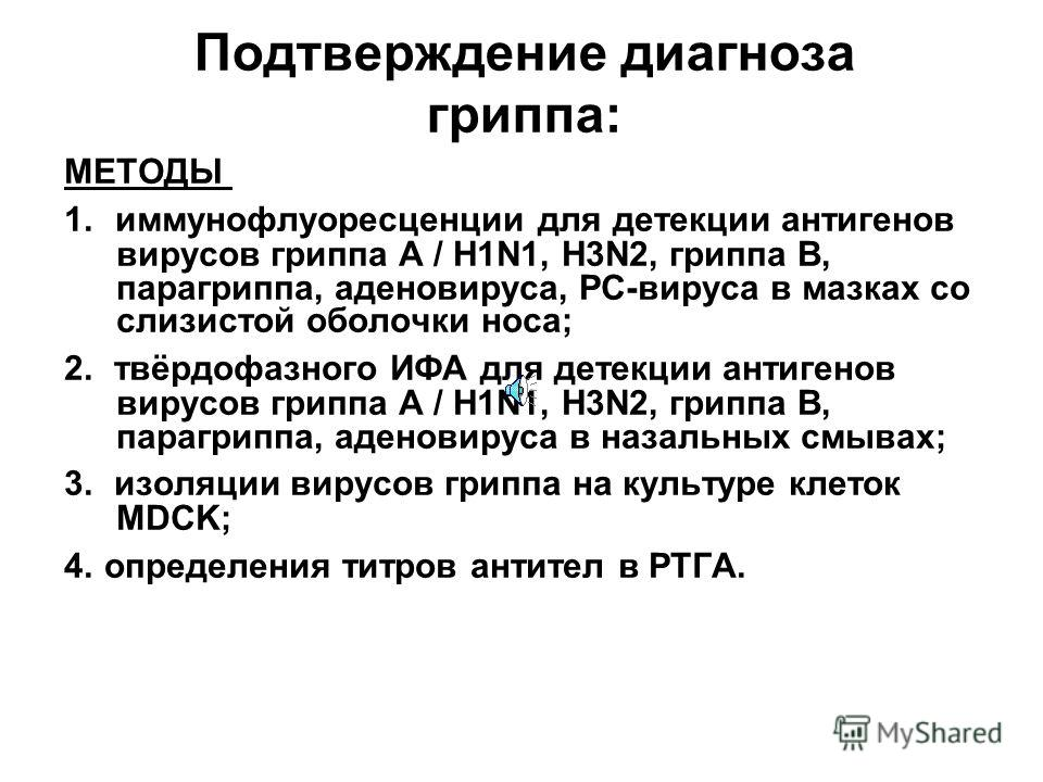 МЕТОДЫ 1. иммунофлуоресценции для детекции антигенов вирусов гриппа А / Н1N1, H3N2, гриппа В, парагриппа, аденовируса, РС-вируса в мазках со слизистой оболочки носа; 2. твёрдофазного ИФА для детекции антигенов вирусов гриппа А / Н1N1, H3N2, гриппа В,
