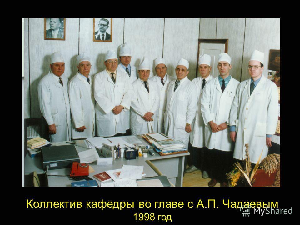 8 Коллектив кафедры во главе с А.П. Чадаевым 1998 год