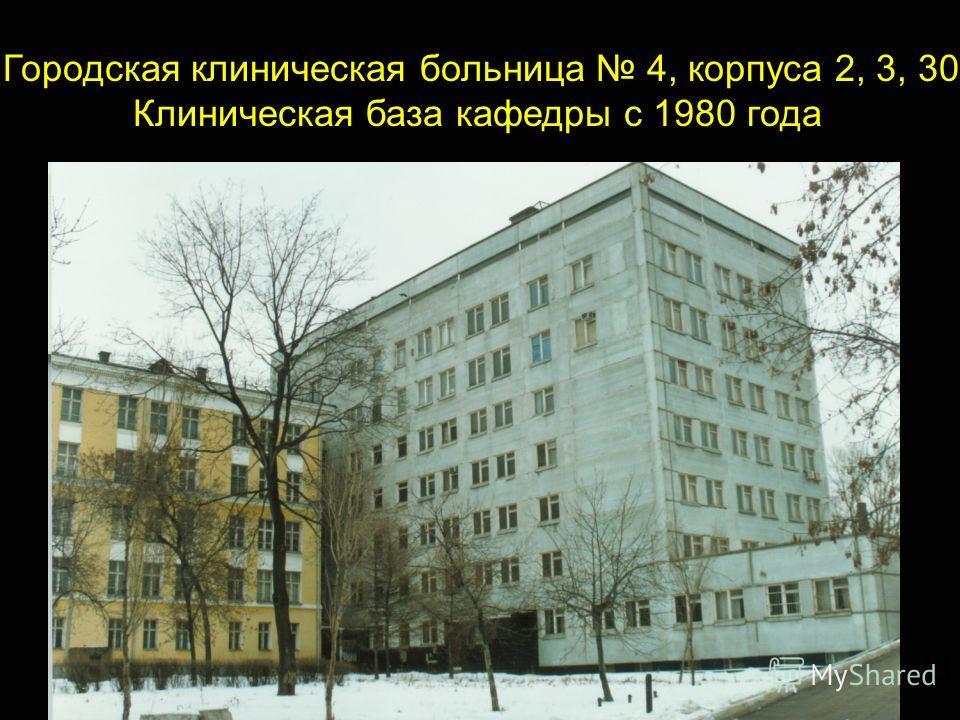 13 Городская клиническая больница 4, корпуса 2, 3, 30 Клиническая база кафедры с 1980 года.