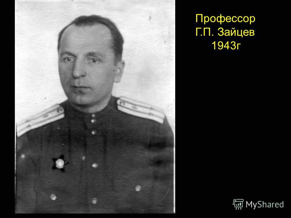 4 Профессор Г.П. Зайцев 1943г.