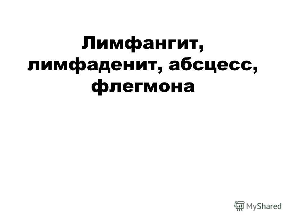 Лимфангит