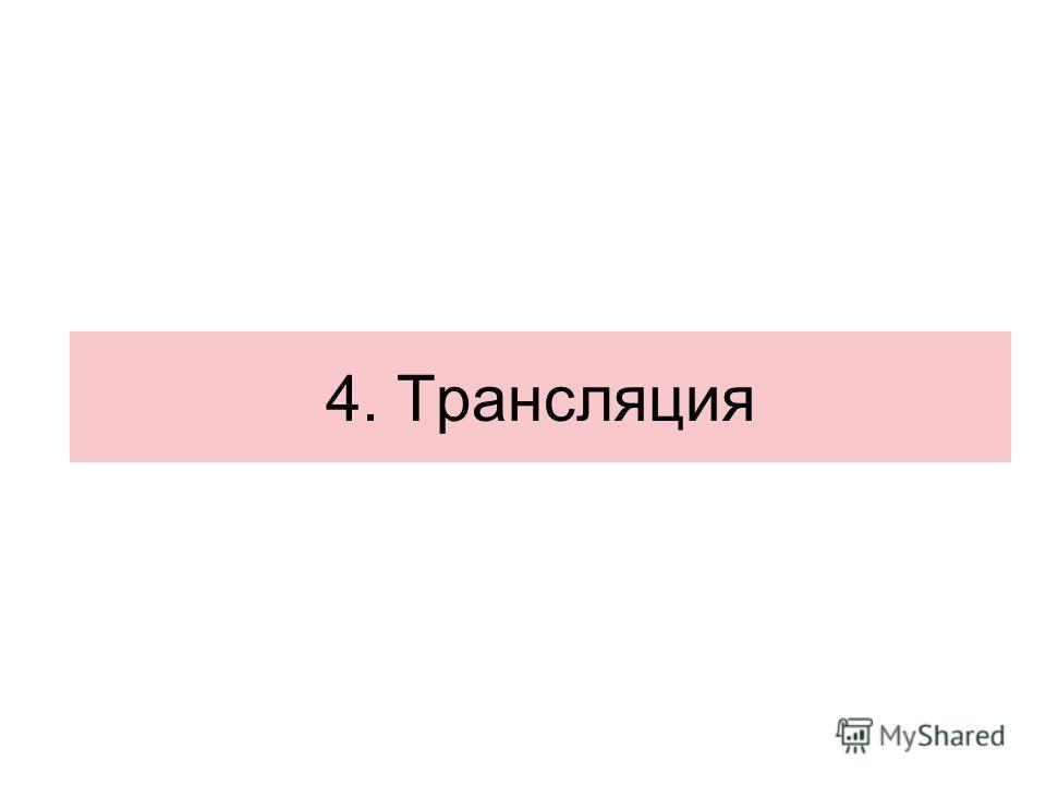 4. Трансляция