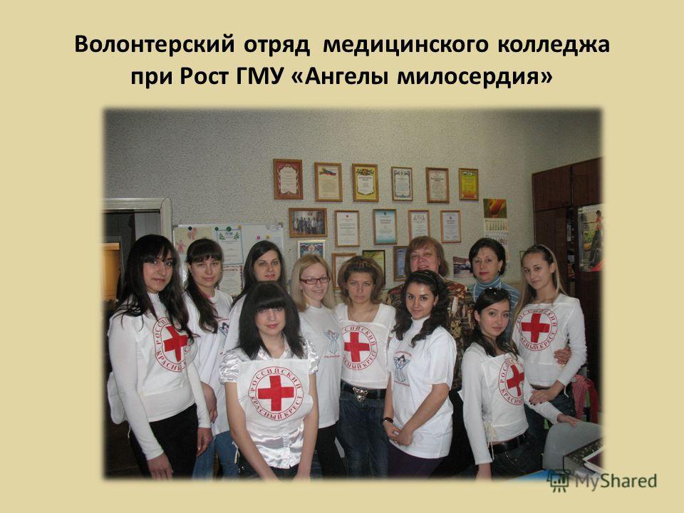 Волонтерский отряд медицинского колледжа при Рост ГМУ «Ангелы милосердия»