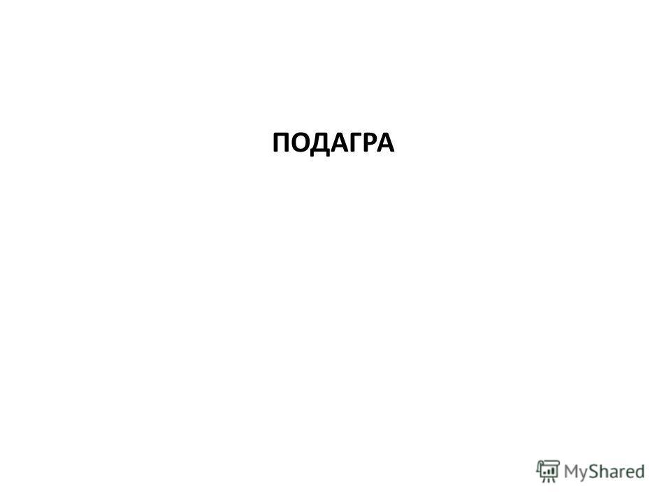 ПОДАГРА