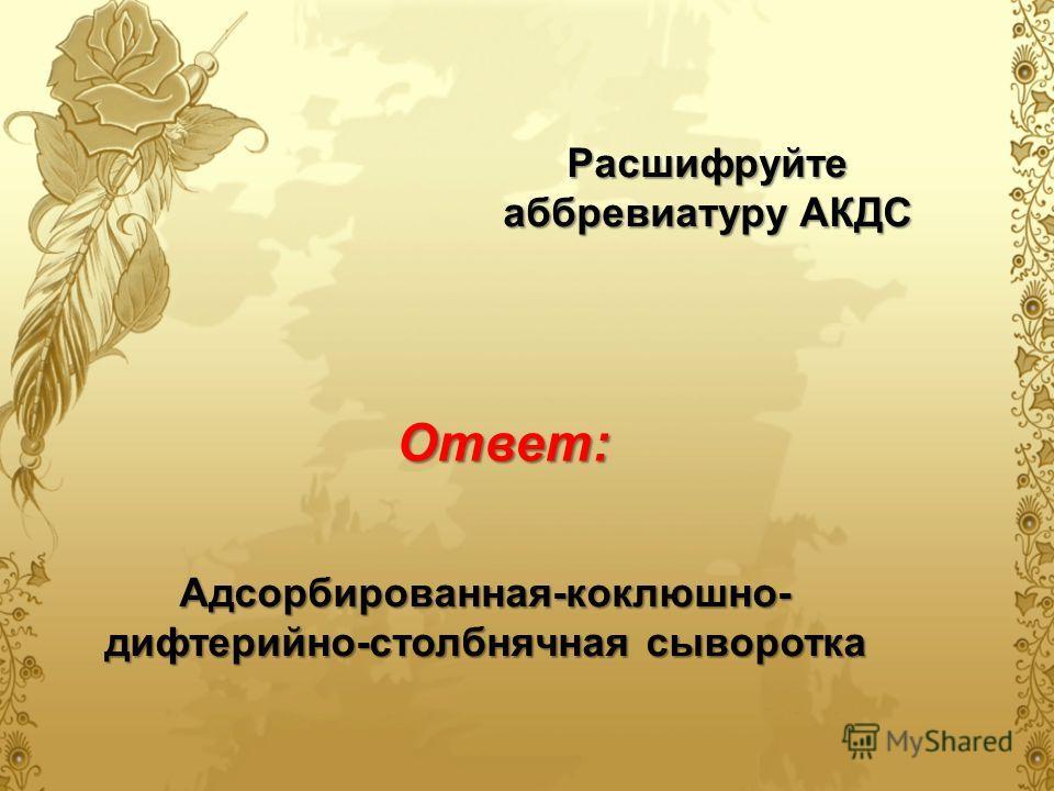 Назовите возбудителя болезни Филатова Вирус Эпштейна-Барр Ответ: