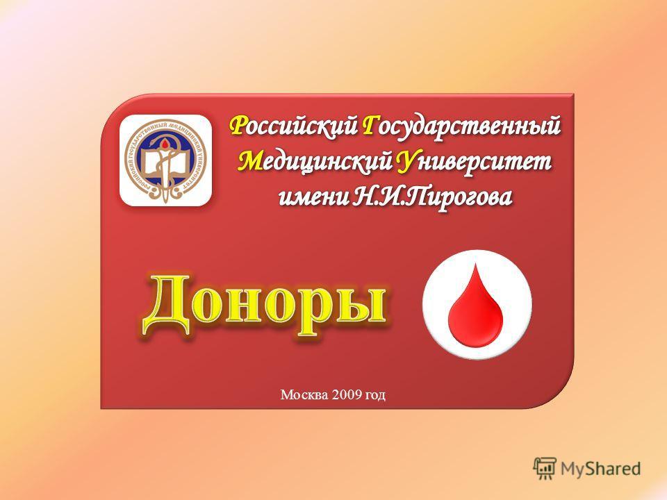 Москва 2009 год