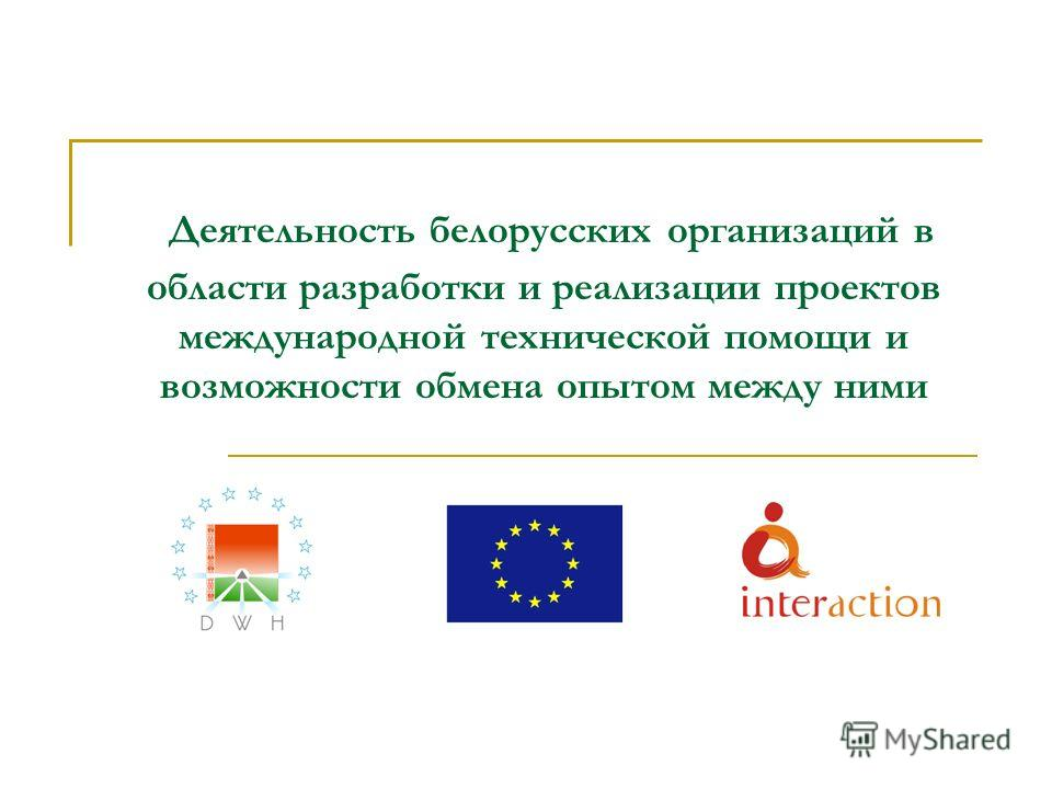 Деятельность белорусских организаций в области разработки и реализации проектов международной технической помощи и возможности обмена опытом между ними