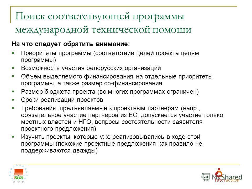 Поиск соответствующей программы международной технической помощи На что следует обратить внимание: Приоритеты программы (соответствие целей проекта целям программы) Возможность участия белорусских организаций Объем выделяемого финансирования на отдел