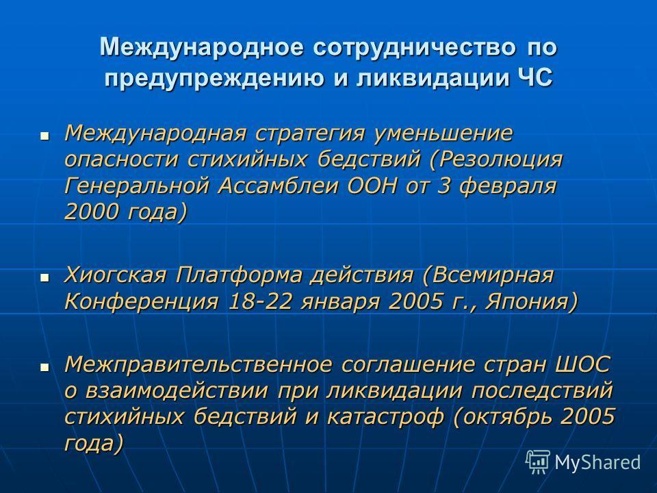 Международное сотрудничество по предупреждению и ликвидации ЧС Международная стратегия уменьшение опасности стихийных бедствий (Резолюция Генеральной Ассамблеи ООН от 3 февраля 2000 года) Международная стратегия уменьшение опасности стихийных бедстви