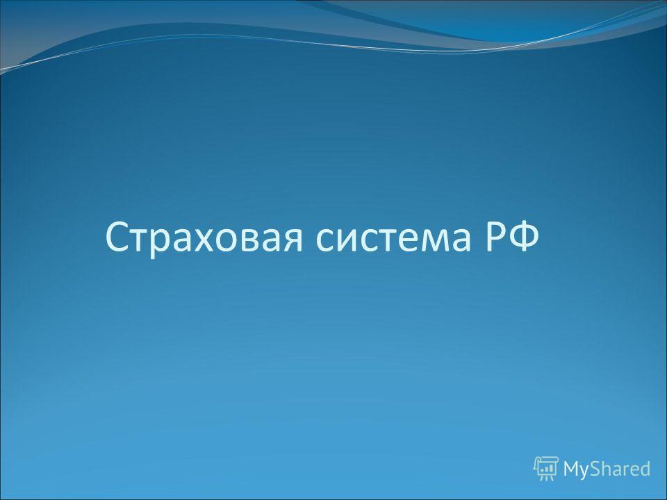 Страховая система РФ