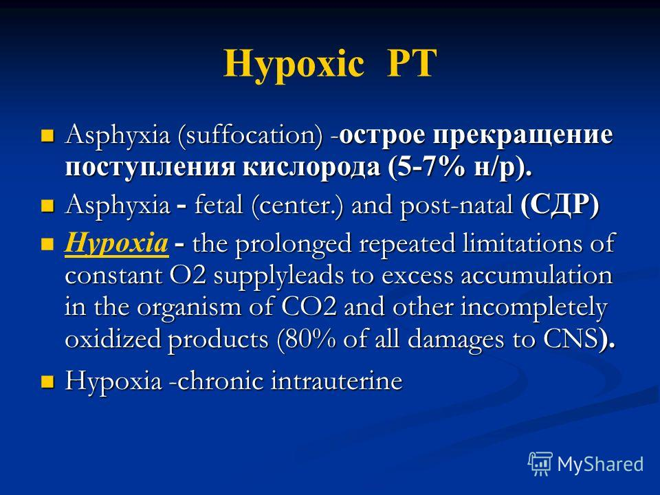 Hypoxic РТ Asphyxia (suffocation) - острое прекращение поступления кислорода (5-7% н/р). Asphyxia (suffocation) - острое прекращение поступления кислорода (5-7% н/р). Asphyxia - fetal (center.) and post-natal (СДР) Asphyxia - fetal (center.) and post