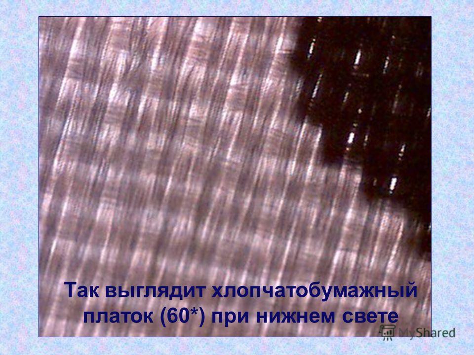 Так выглядит хлопчатобумажный платок (60*) при нижнем свете