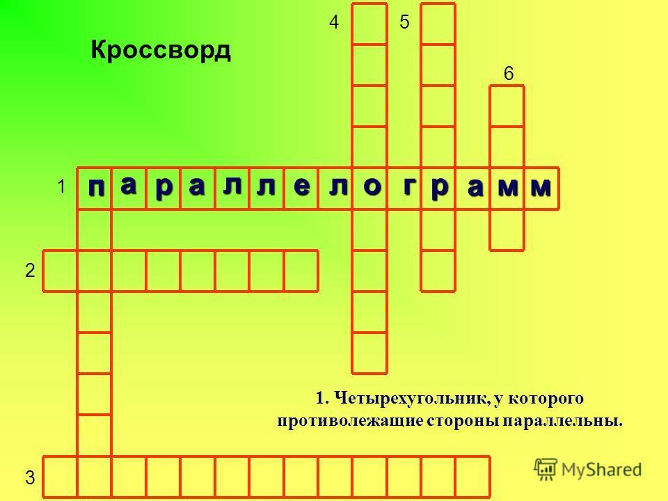 1 2 3 45 6 1. Четырехугольник, у которого противолежащие стороны параллельны. п а ра л л е логр а м м Кроссворд