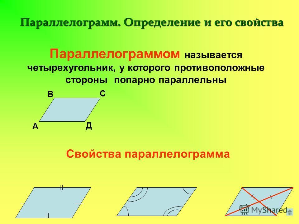 Параллелограмм. Определение и его свойства Параллелограммом называется четырехугольник, у которого противоположные стороны попарно параллельны С А В Д Свойства параллелограмма