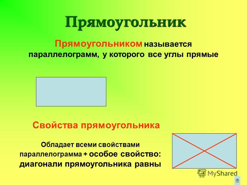 Прямоугольник Прямоугольником называется параллелограмм, у которого все углы прямые Свойства прямоугольника Обладает всеми свойствами параллелограмма + особое свойство: диагонали прямоугольника равны