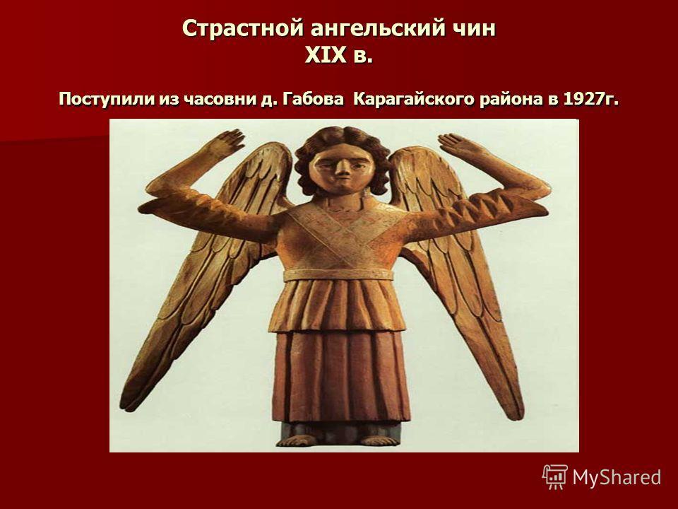 Страстной ангельский чин ХIX в. Поступили из часовни д. Габова Карагайского района в 1927г.
