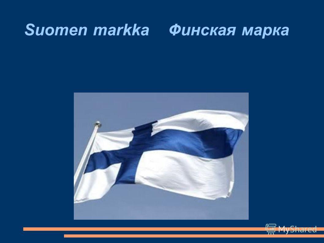 Suomen markka Финская марка