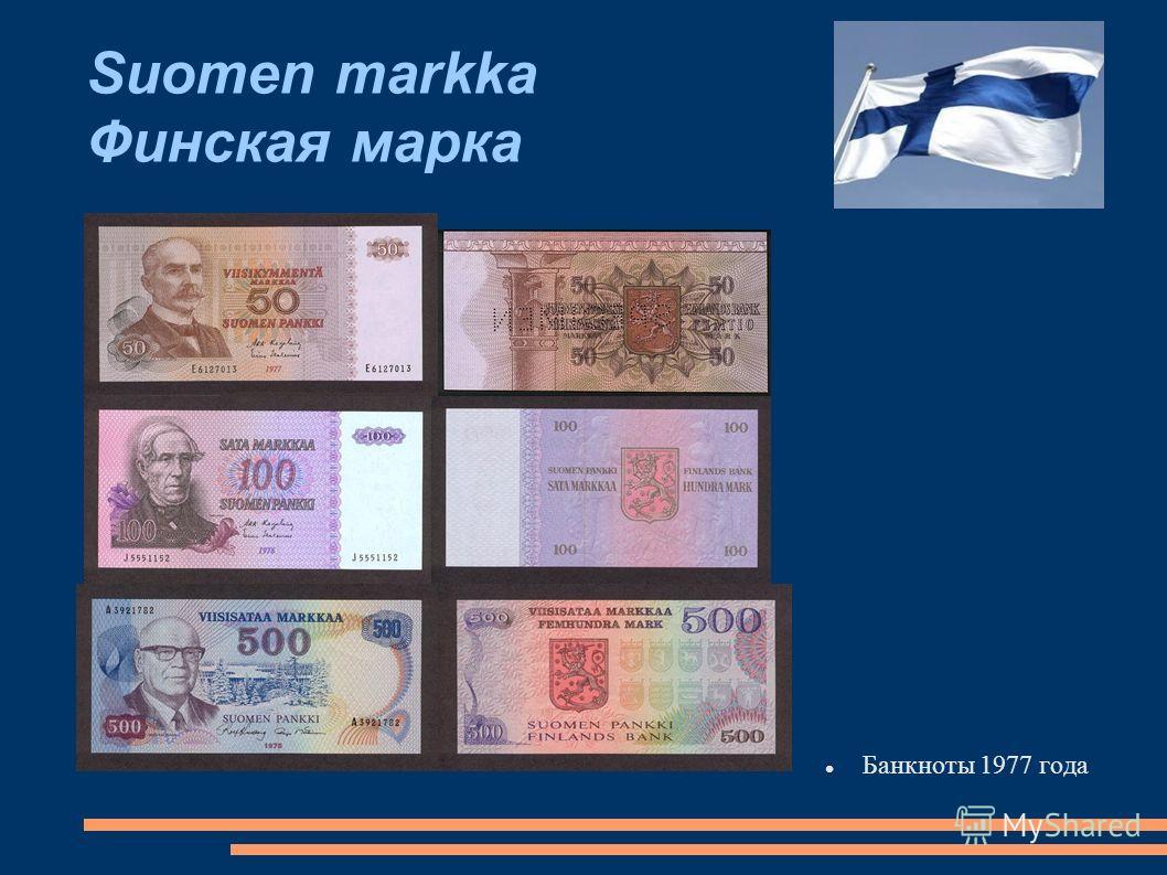 Suomen markka Финская марка Банкноты 1977 года