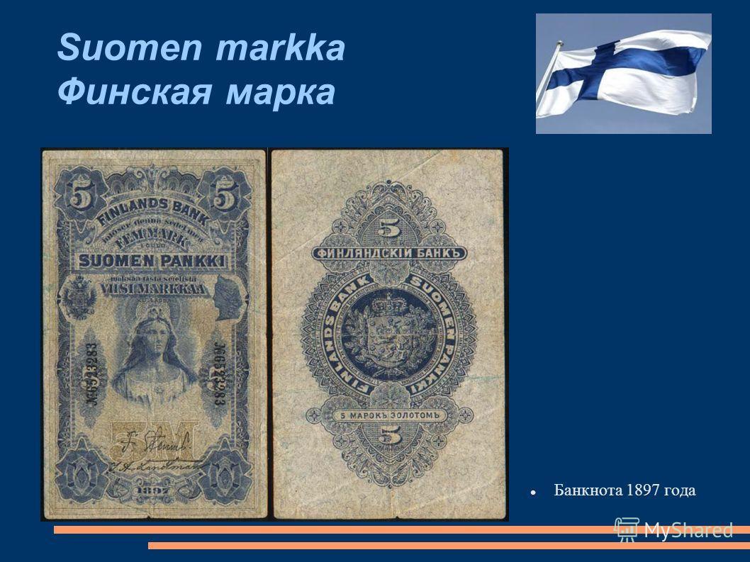 Suomen markka Финская марка Банкнота 1897 года