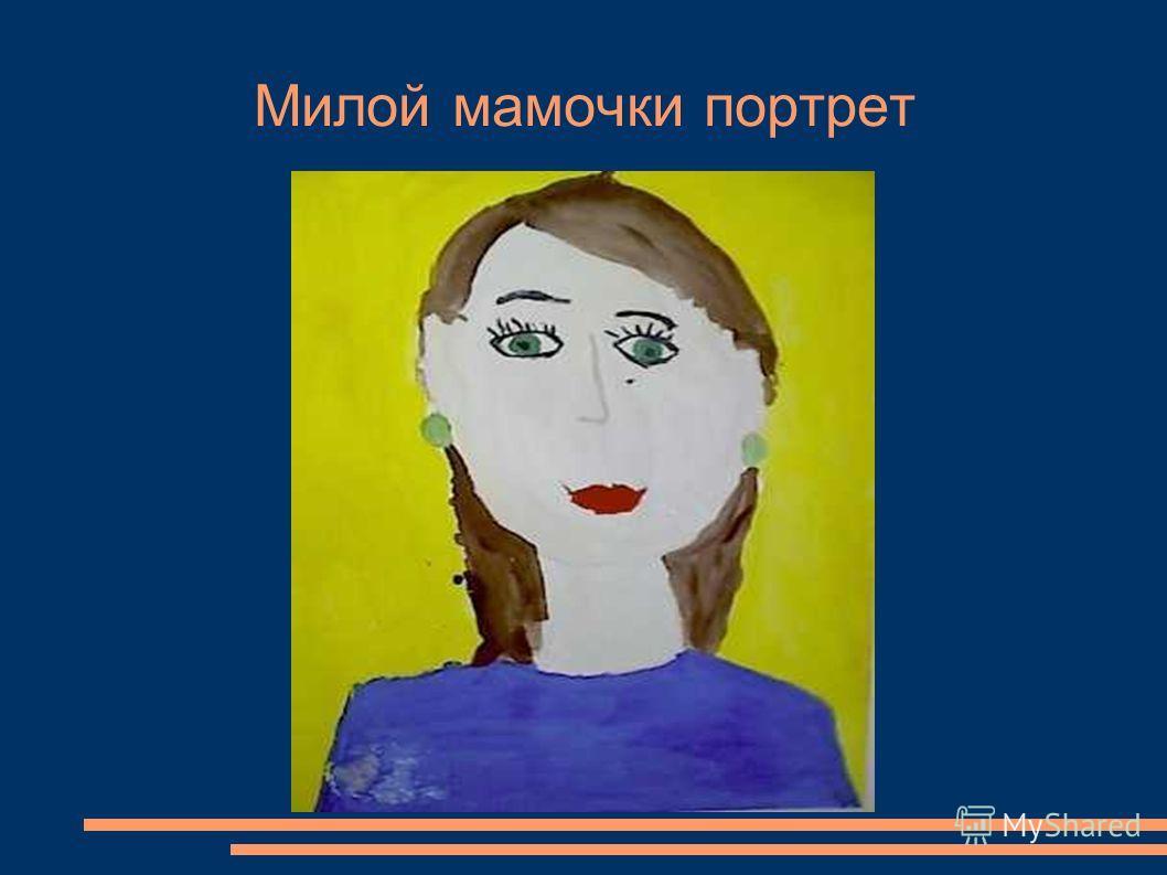 Милой мамочки портрет