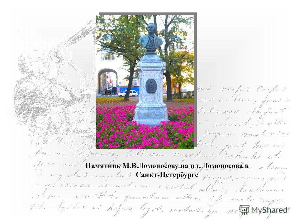 Памятник М.В.Ломоносову на пл. Ломоносова в Санкт-Петербурге