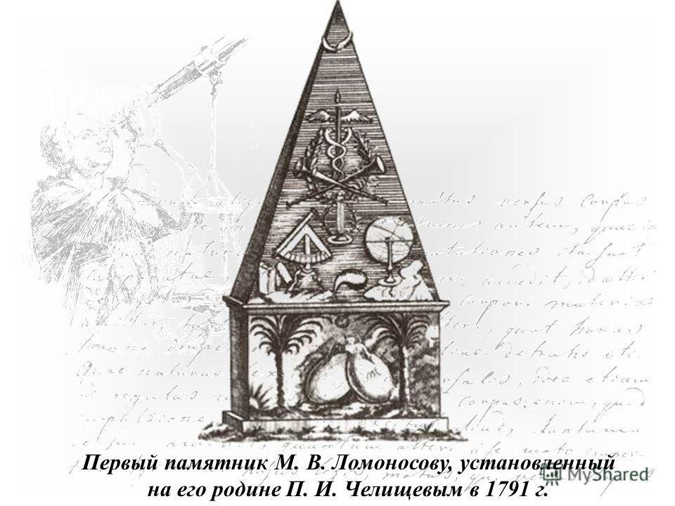 Первый памятник М. В. Ломоносову, установленный на его родине П. И. Челищевым в 1791 г.