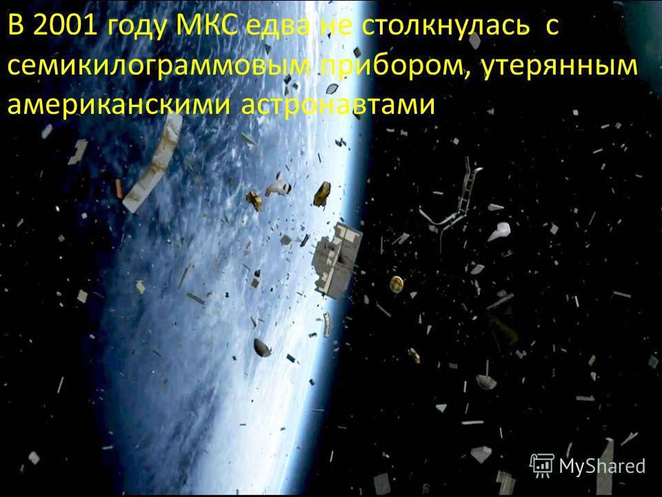 В 2001 году МКС едва не столкнулась с семикилограммовым прибором, утерянным американскими астронавтами