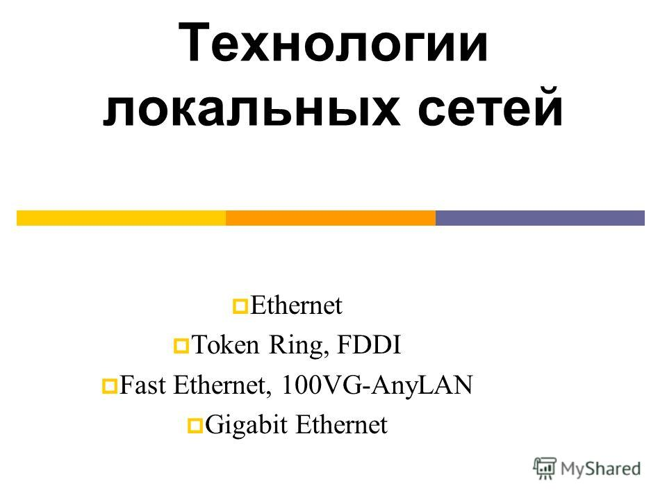 Технологии локальных сетей Ethernet Token Ring, FDDI Fast Ethernet, 100VG-AnyLAN Gigabit Ethernet
