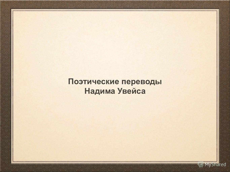 Поэтические переводы Надима Увейса