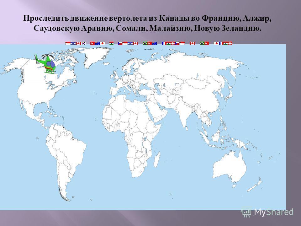 Проследить движение вертолета из России в Китай, Ирак, Йемен, Эфиопию, Аргентину.