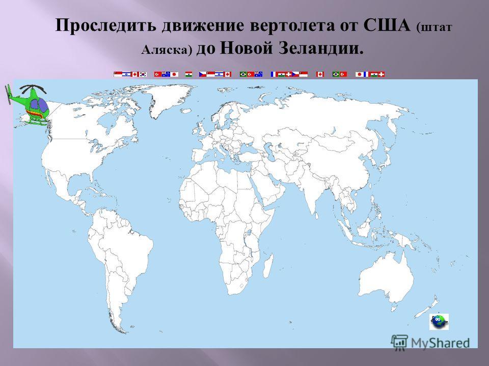 Проследить за движением вертолета от Чили до России ( Чукотского автономного округа ).