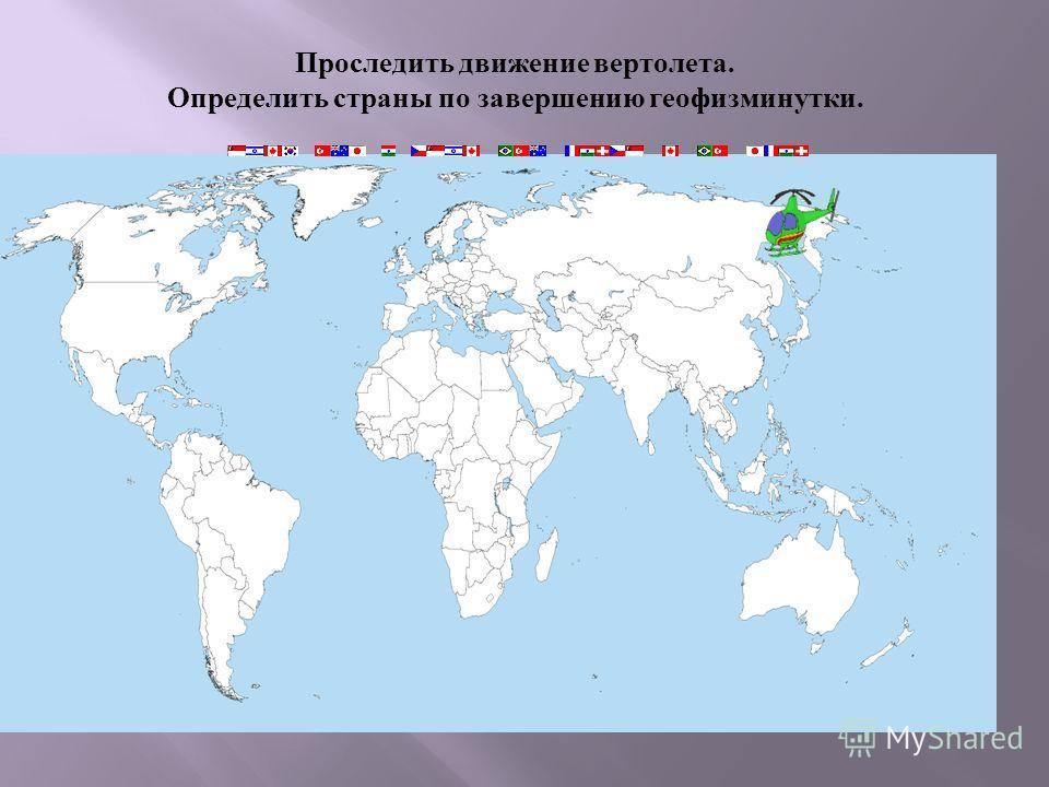 Проследить движение вертолета из Канады в Норвегию, Россию, Австралию, Уругвай, Колумбию, США, Канаду.