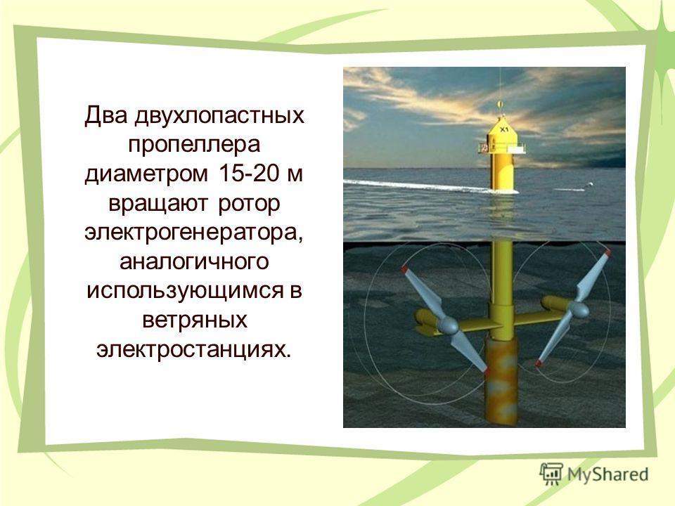 Два двухлопастных пропеллера диаметром 15-20 м вращают ротор электрогенератора, аналогичного использующимся в ветряных электростанциях.