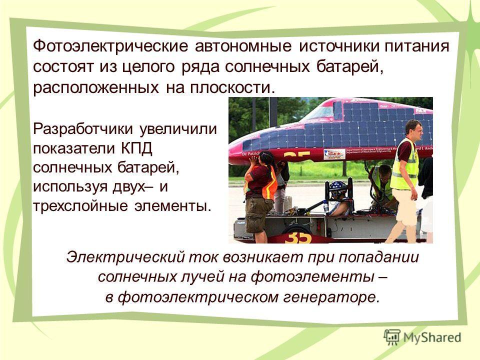 Фотоэлектрические автономные источники питания состоят из целого ряда солнечных батарей, расположенных на плоскости. Электрический ток возникает при попадании солнечных лучей на фотоэлементы – в фотоэлектрическом генераторе. Разработчики увеличили по