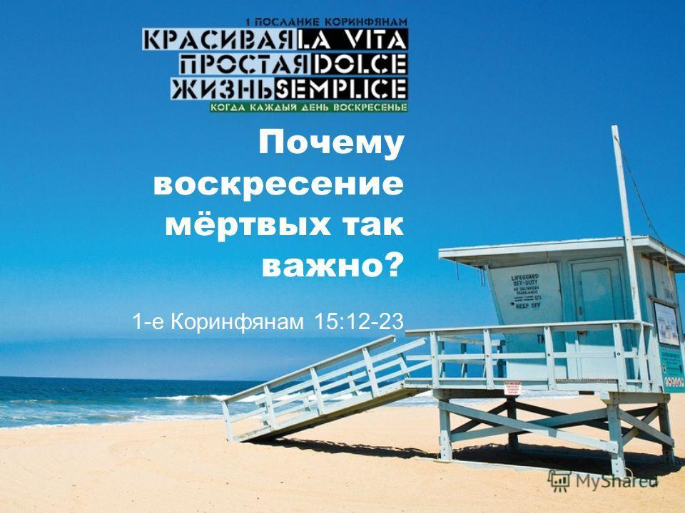 Почему воскресение мёртвых так важно? 1-е Коринфянам 15:12-23