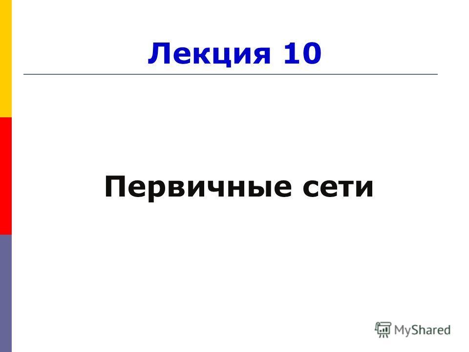 Лекция 10 Первичные сети