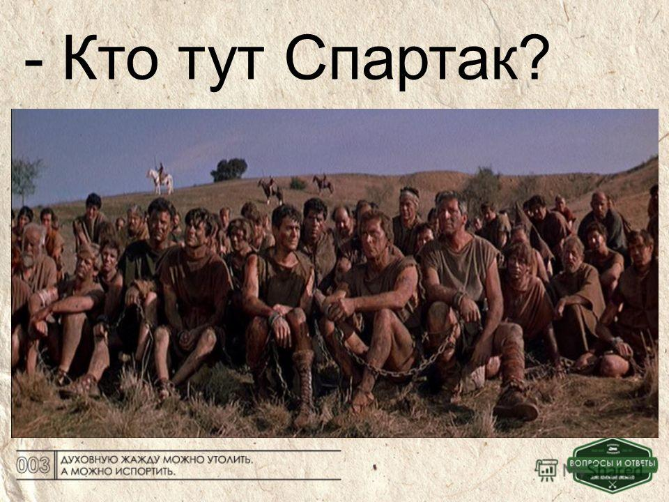 - Кто тут Спартак?