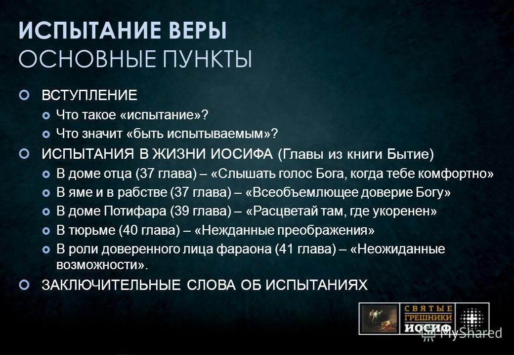 ИСПЫТАНИЕ ВЕРЫ Бытие 37-41; Послание Иакова 1:2-7 June 3, 2011 Moscow Bible Church Bob Wallingford