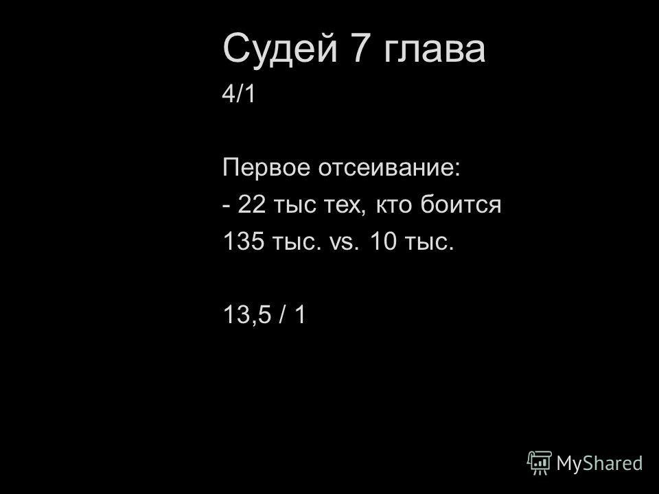 Судей 7 глава 4/1 Первое отсеивание: - 22 тыс тех, кто боится 135 тыс. vs. 10 тыс. 13,5 / 1