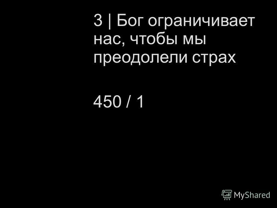3 | Бог ограничивает нас, чтобы мы преодолели страх 450 / 1