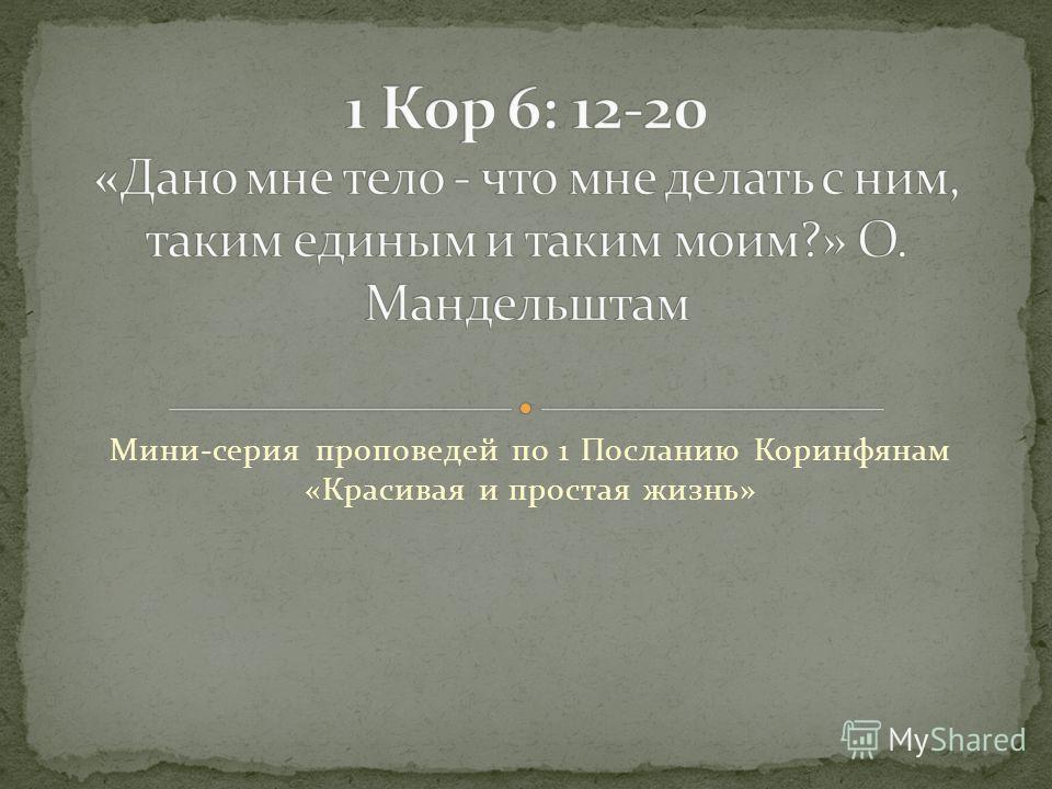 Мини-серия проповедей по 1 Посланию Коринфянам «Красивая и простая жизнь»