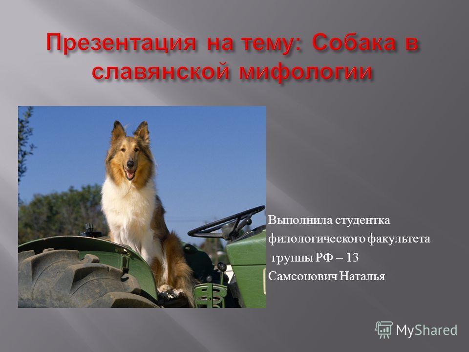 Выполнила студентка филологического факультета группы РФ – 13 Самсонович Наталья