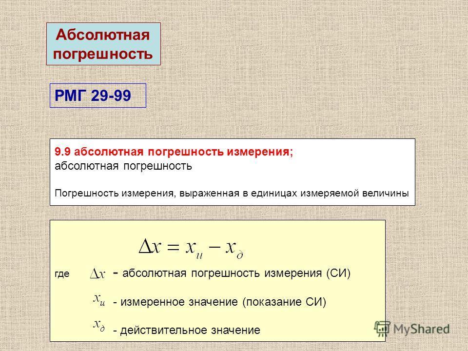 9.9 абсолютная погрешность измерения; абсолютная погрешность Погрешность измерения, выраженная в единицах измеряемой величины РМГ 29-99 Абсолютная погрешность где - абсолютная погрешность измерения (СИ) - измеренное значение (показание СИ) - действит