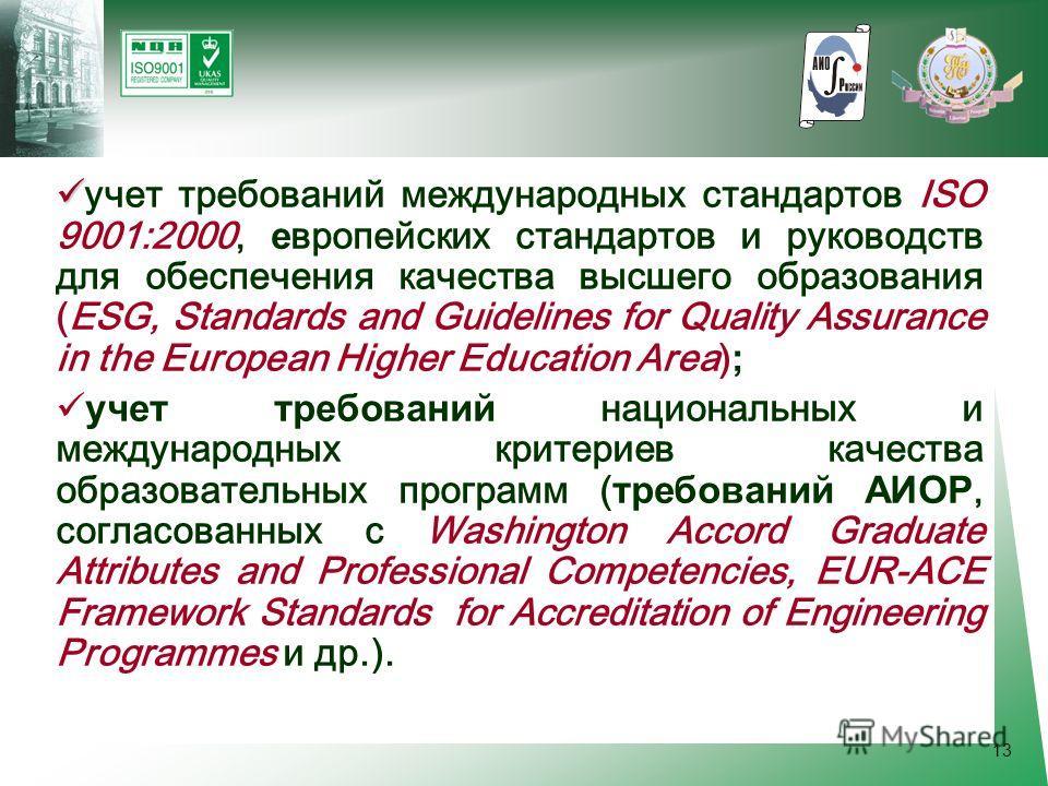 13 учет требований международных стандартов ISO 9001:2000, е вропейских стандартов и руководств для обеспечения качества высшего образования (ESG, Standards and Guidelines for Quality Assurance in the European Higher Education Area) ; учет требований